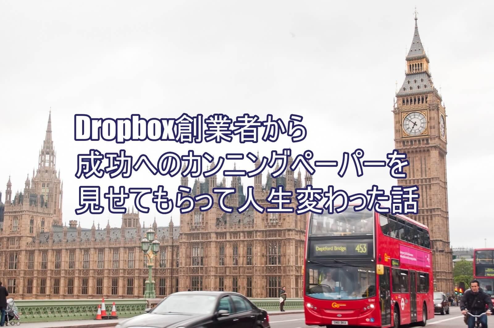 Dropbox創業者から成功へのカンニングペーパーを見せてもらって人生変わった話