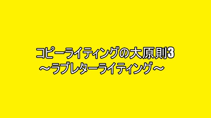 コピーライティングの大原則③~ラブレターライティング~