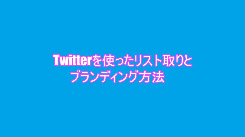 Twitterを使ったリスト取りとブランディング方法