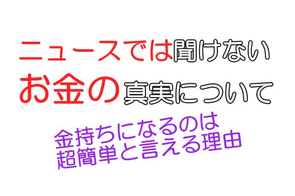 日本で富裕層と貧困層の格差が生まれ続ける理由と今日から超簡単に人生を変える方法