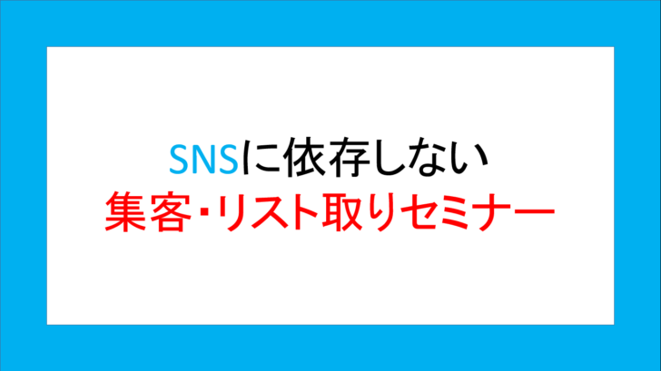 SNSに依存しない集客・リスト取りセミナー